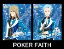 第29位:POKER FAITH 雨彦&クリス【修正版】