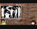【ゆっくり解説】『幻獣辞典』の世界・番外編:ヘラクレス英雄伝説・後編