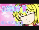 ICG姉貴癒し音声素材集(分割済み)