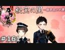 第88位:イケメン乱舞!『刀剣乱舞』実況プレイ 161