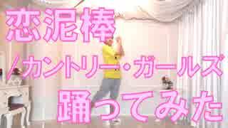 【ぽんでゅ】恋泥棒/カントリー・ガールズ踊ってみた【ハロプロ】