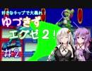 第30位:【ロックマンエグゼ2】好きなチップで大暴れ ゆづきずエグゼ2! Part02【VOICEROID実況】 thumbnail
