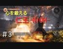 【仁王-NIOH-】心を鍛える戦国死にゲー初見実況#3