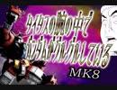 第59位:タイタスの腕の中でガンダムがグルグルしているmk8 thumbnail