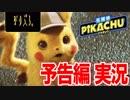 映画「名探偵ピカチュウ」予告② 【実況】