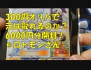 ポケカ 300円オリパを6000円分開封!@ロトモンさん  #232