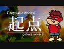 吉田くん 今夜もマイクラ2 第5話「起点」【Minecraft】