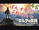 【ゼルダの伝説】ガチ初見のぽんずオブザワイルドpart45【ぽんず零式】