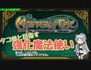 【MoE】タコ姉と目指す強化魔法使い【part4】