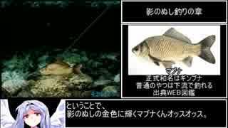 川のぬし釣り~秘境を求めて~ 影のぬし釣りRTA 4時間32分7.1秒 part6/6