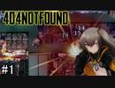生死の間を戦術人形と共に征く【404 not found】#1