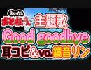 【えいがのおそ松さん】主題歌「Good goodbye」耳コピ&ボカロ(vo.鏡音リン)