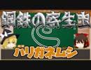 第4位:【へんないきもの】鋼鉄の寄生虫!ハリガネムシ【ゆっくり解説#10】 thumbnail