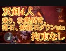 "【MHW】歴戦王マム・タロト Lv1 双剣4人 拘束なし 10'26""61"