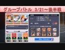 BLEACH ブレソル実況 part1339(グループバトル 3/21~ 後半戦)