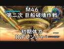 【地球防衛軍5】レンジャー M46 第二次 巨船破壊作戦 インフェルノ【初期体力】
