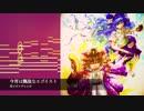 【東方MIDI】耳コピ 東方憑依華「今宵は飄逸なエゴイスト」ver2