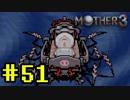 【実況】奇妙で、おもしろい。そして、せつない。RPG【MOTHER3】Part51