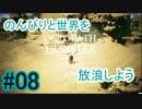 【OCTOPATH TRAVELER】のんびりと世界を放浪しよう_08【実況】