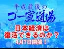 平成最後のゴー宣道場4月7日開催・もちろん参加しろ!