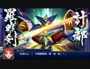 【スパロボT】 グルンガスト武装集 戦闘シーン 【スーパーロボット大戦T】