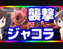 【ドラクエ11PS4×3DS比較】ジャコラ襲撃~(異変後)ネルセンの宿屋~ユグノア城【初見プレイ】part51
