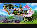【ネタバレ有り】 ドラクエ11を悠々自適に実況プレイ Part 165