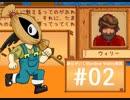 【初見実況】 納豆がいく StardewValley #02