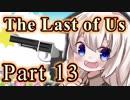 【紲星あかり】サバイバル人間ドラマ「The Last of Us」またぁ~り実況プレイ part13
