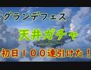 【グランブルーファンタジー】グラフェス最大100連無料ガチャ【天井ガチャ】