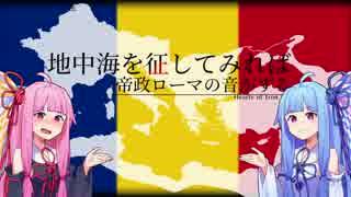 【HOI4】地中海を征してみれば帝政ローマの音がする Part.1【琴葉姉妹実況プレイ】