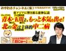 青木・玉川よ、もっと本気を出せ! 金さんは中二病。東アジアに響き渡る逆神伝説|みやわきチャンネル(仮)#396Restart254