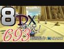初日から始める!日刊マリオカート8DX実況プレイ693日目