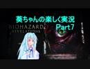 【バイオハザードリベレーションズ2】琴葉葵の楽しく実況 Part7