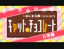 【カードゲーム】楽しく!あにまるボドゲ会!#6【キャット&チョコレート日常編】