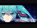 【初音ミク】エスカトロジー【オリジナルPV】