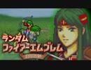 【実況】ランダムファイアーエムブレム封印の剣#7