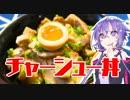 結月ゆかりのどんぶり戦記#02『うまいチャーシュー丼』