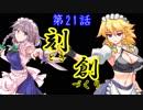 【MUGENストーリー】刻創 第21話