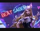 【BeatSaber】K/DA - POP/STARS as K/DA Ahri【HTCVive】
