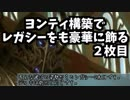 第95位:【MTGMO】ヨンティ構築でレガシーをも豪華に飾る 2枚目 thumbnail