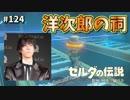 【実況】ゼルダ童貞による ゼルダの伝説BotW(ブレスオブザワイルド)Part124