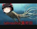 【ゆっくり実況】広大な海でサバイバル生活 最終回【Subnautica】