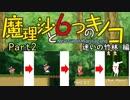 【ゆっくり実況】「魔理沙と6つのキノコ」をレイマリが普通にプレイ Part2 迷いの竹林編