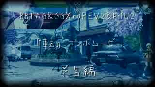 【BBTAG】 コンボムービー 予告編【GGXrdREV2】 【P4U2】
