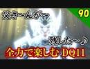 【二人実況】サクサク進む!全力で楽しむDQ11実況 Par90【PS4】