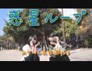 第92位:惑星ループ 踊ってみてしまった thumbnail