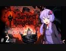【Darkest_Dungeon】ローグライクライフ!【 VOICEROID実況 】 ep02