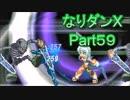 コスマスターを楽しみになりダンX実況プレイpart59(クリア後2)