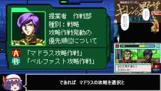 [ゆっくり] ワンダースワン版機動戦士ガンダム ギレンの野望蒼き星の覇者初見プレイpart6